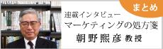 朝野先生 インタビュー一覧