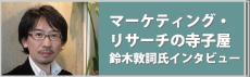 マーケティング・リサーチの寺子屋 鈴木氏インタビュー