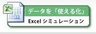 Excelで戦略シミュレーション